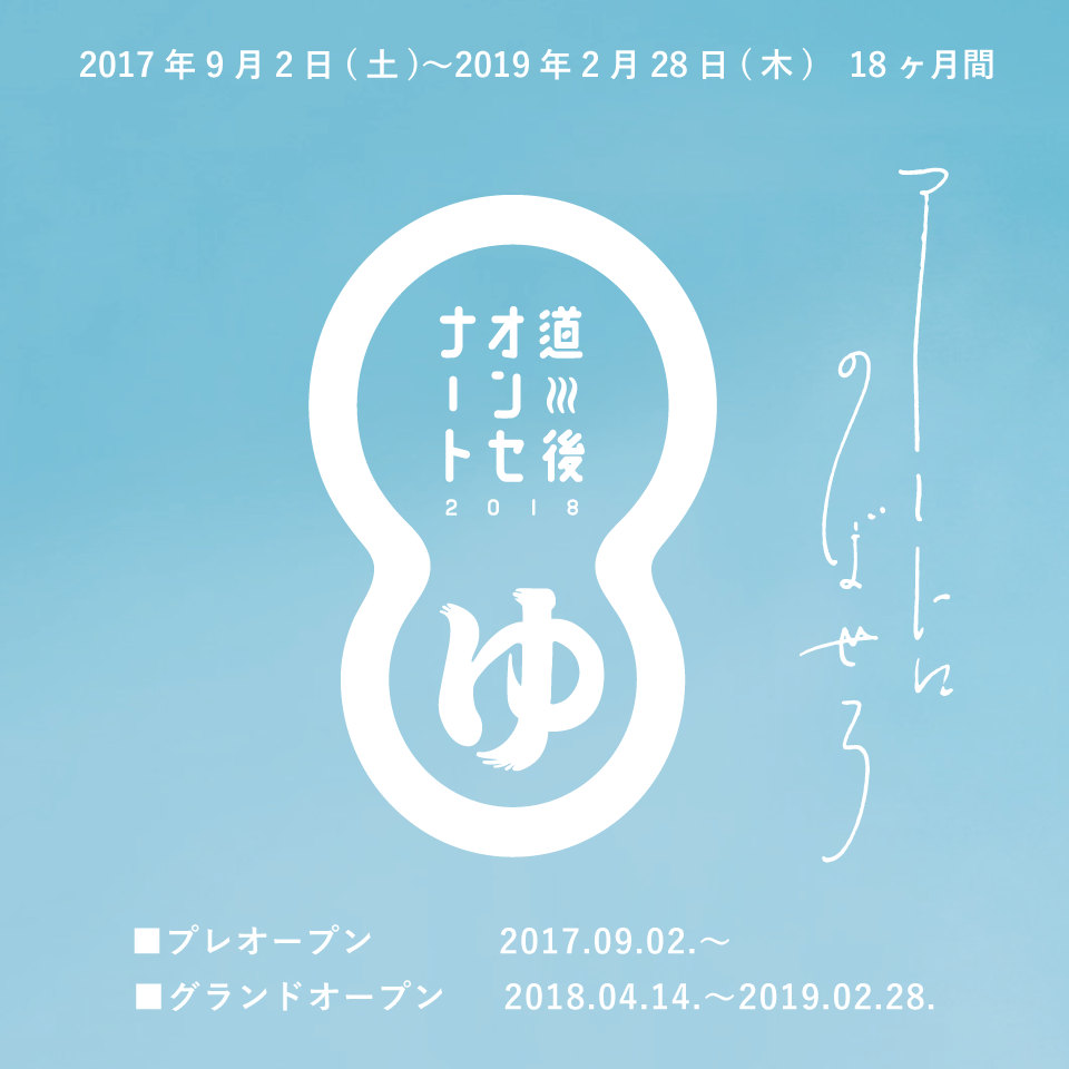You are currently viewing 道後オンセナート2018に参加します