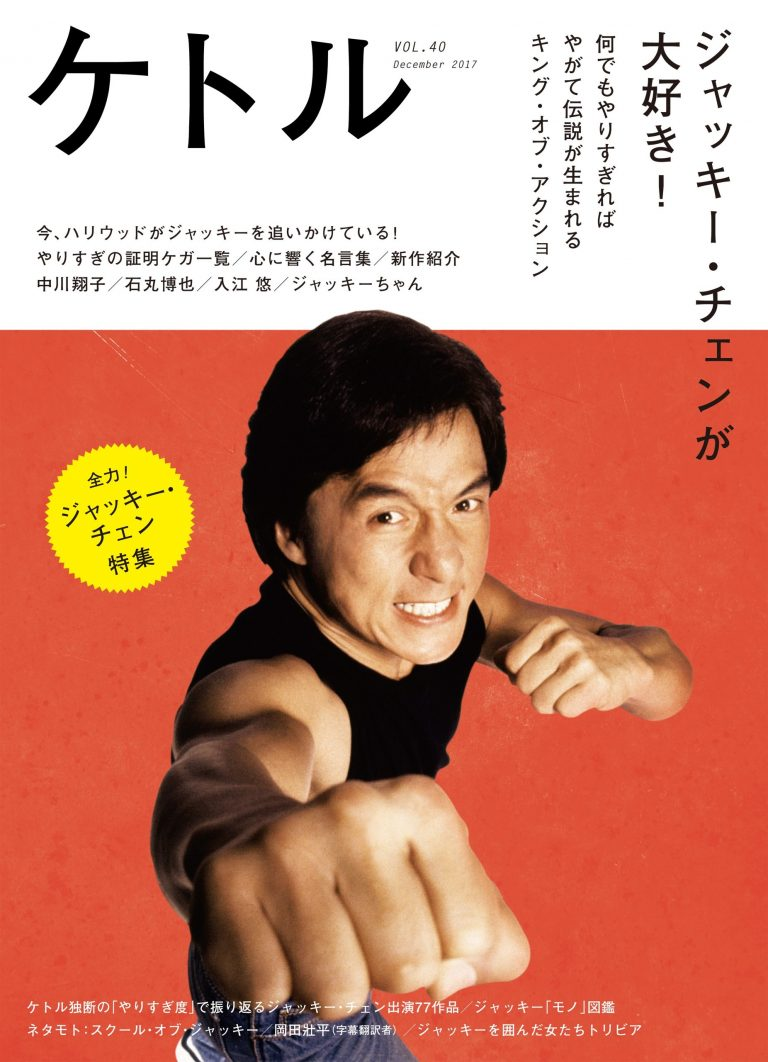 Read more about the article 雑誌ケトル VOL.40にてコラムを寄稿しました
