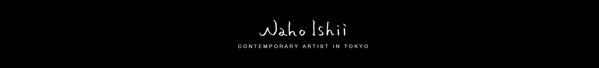 石井七歩 Naho Ishii | オフィシャルサイト