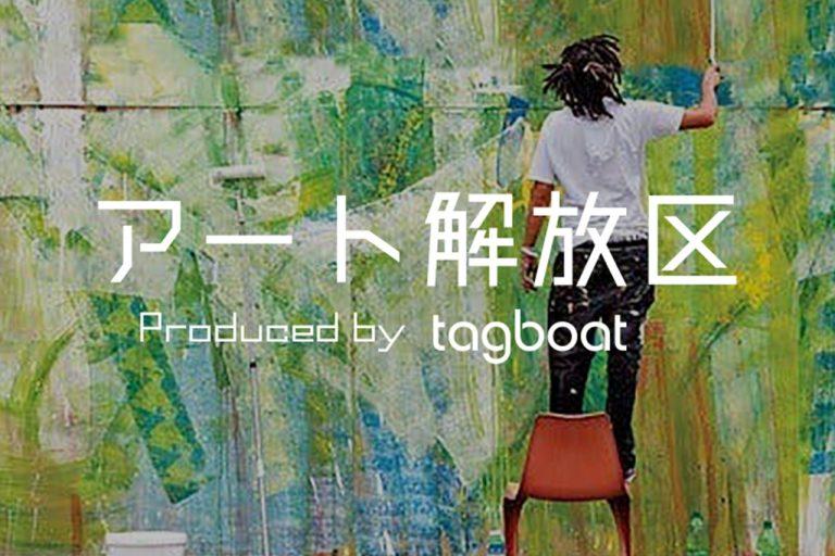 Read more about the article TENOHA代官山で開催される展覧会『アート解放区』に出展します